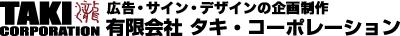 日本名刺センター 有限会社タキ・コーポレーション