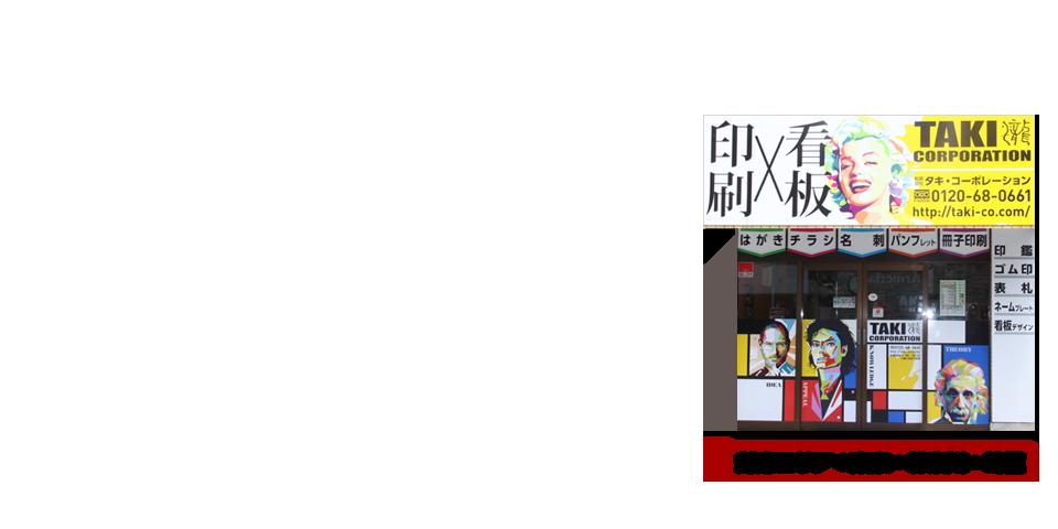 この看板が目印!看板制作も実績多数!対応エリア:東京・神奈川・埼玉